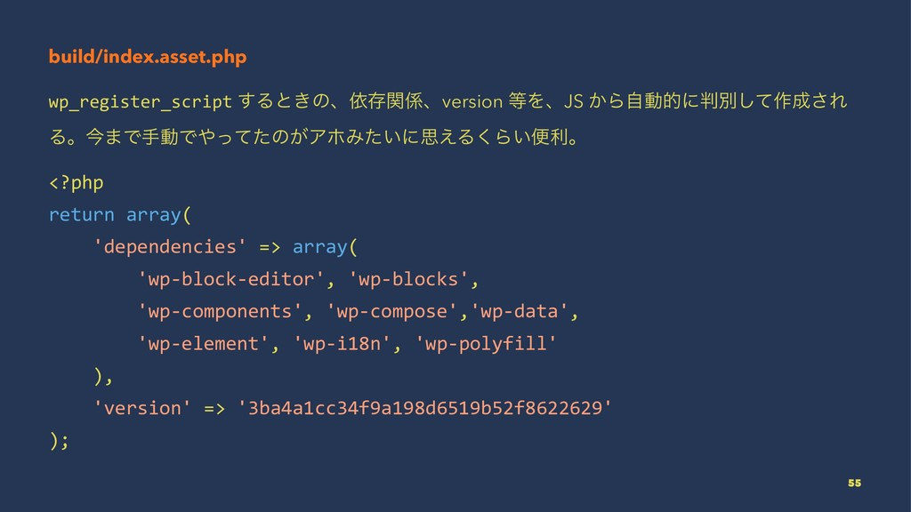 build/index.asset.php wp_register_script ͢Δͱ͖ͷɺ...