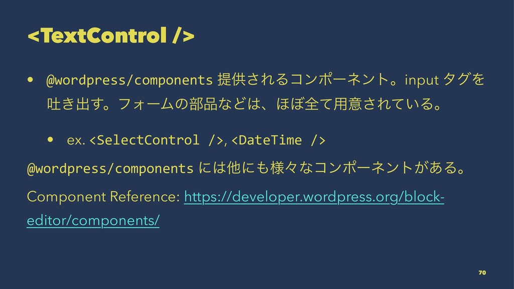 <TextControl /> • @wordpress/components ఏڙ͞ΕΔίϯ...