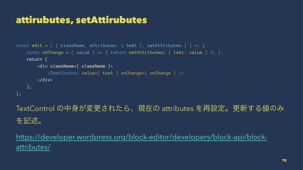 attirubutes, setAttirubutes const edit = ( { cl...