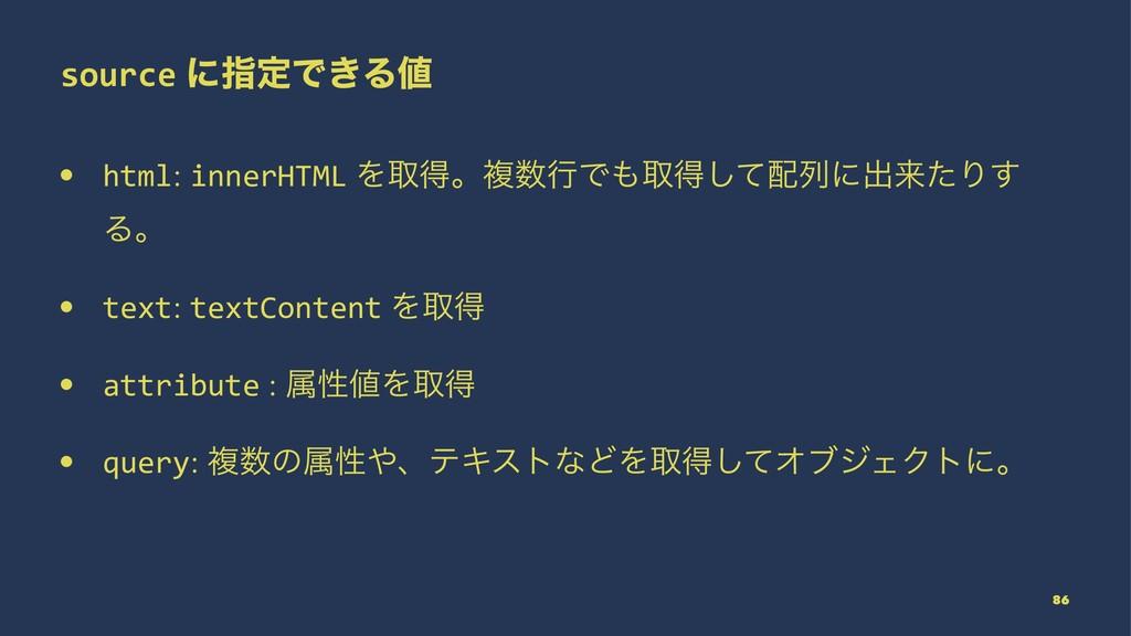 source ʹࢦఆͰ͖Δ • html: innerHTML ΛऔಘɻෳߦͰऔಘͯ͠...