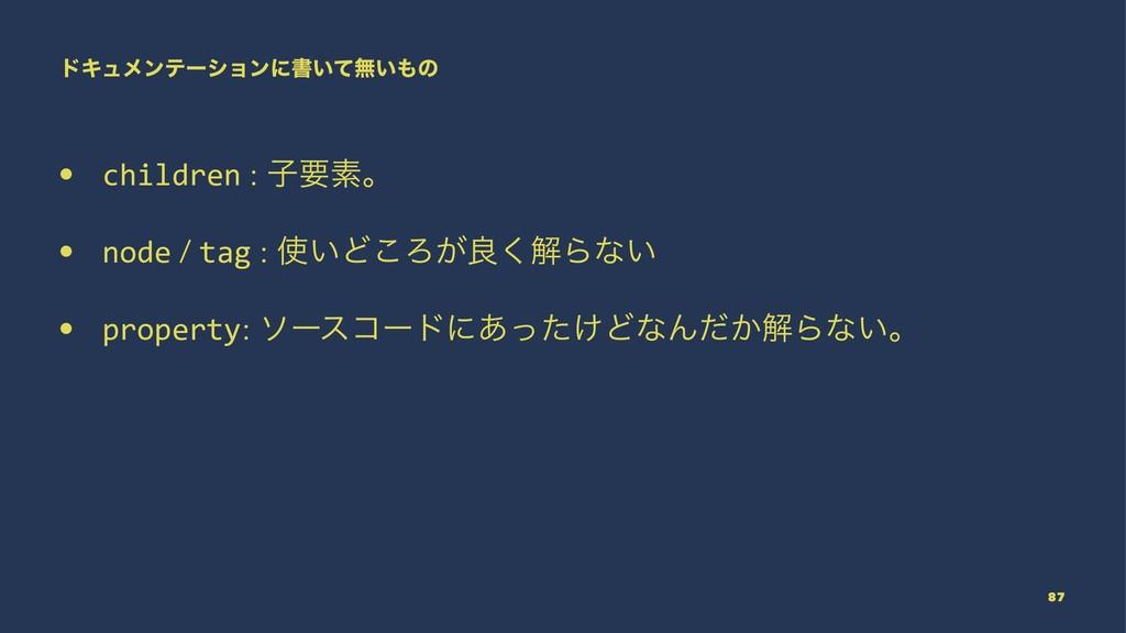 υΩϡϝϯςʔγϣϯʹॻ͍ͯແ͍ͷ • children : ࢠཁૉɻ • node / t...