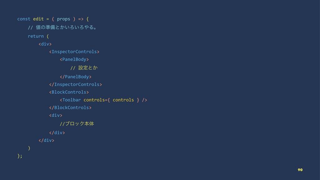 const edit = ( props ) => { // ͷ४උͱ͔͍Ζ͍ΖΔɻ re...