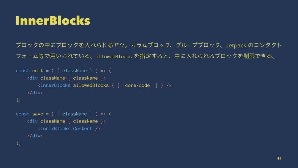 InnerBlocks ϒϩοΫͷதʹϒϩοΫΛೖΕΒΕΔϠπɻΧϥϜϒϩοΫɺάϧʔϓϒϩο...