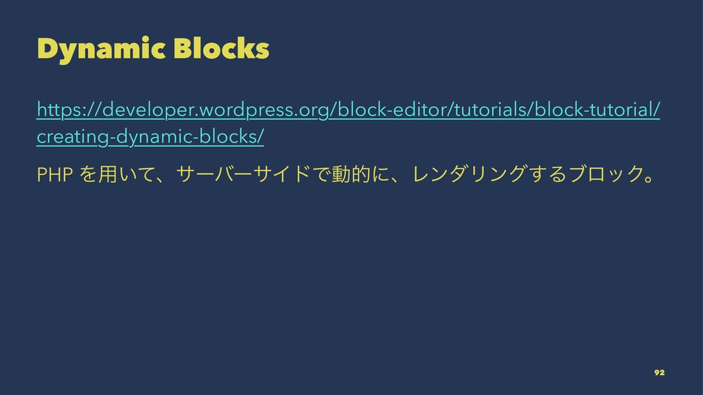 Dynamic Blocks https://developer.wordpress.org/...