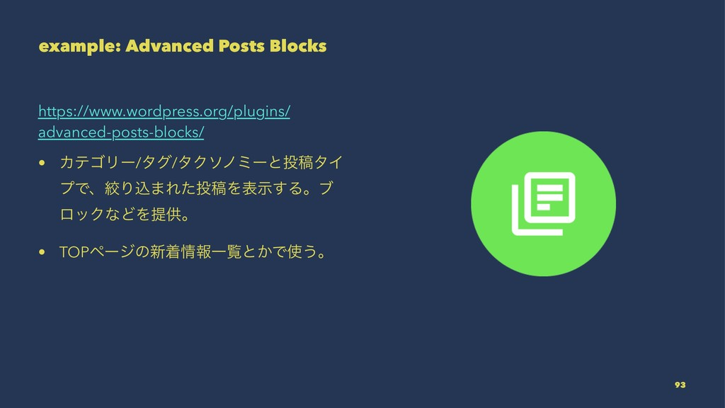 example: Advanced Posts Blocks https://www.word...