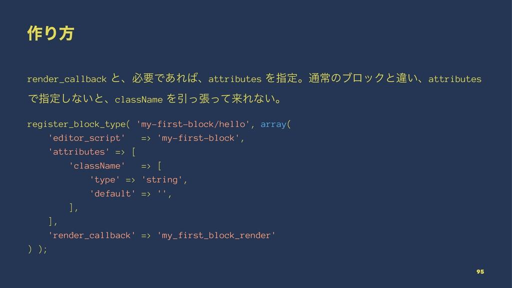 ࡞Γํ render_callback ͱɺඞཁͰ͋Εɺattributes Λࢦఆɻ௨ৗͷ...