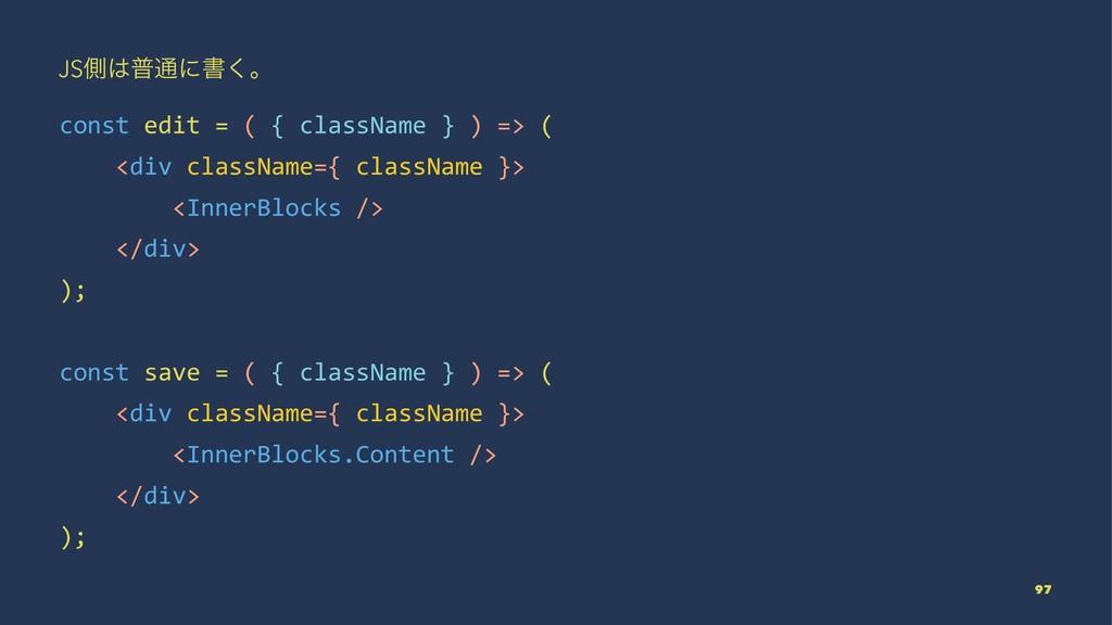 JSଆී௨ʹॻ͘ɻ const edit = ( { className } ) => ( ...
