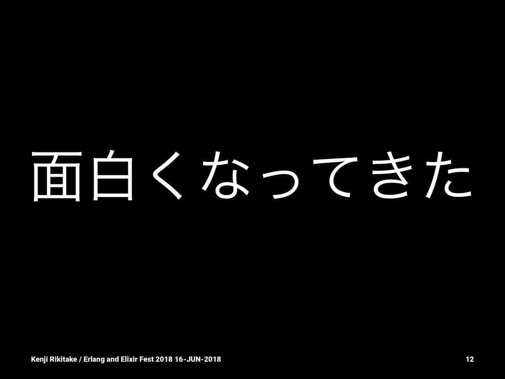 ໘ന͘ͳ͖ͬͯͨ Kenji Rikitake / Erlang and Elixir Fes...