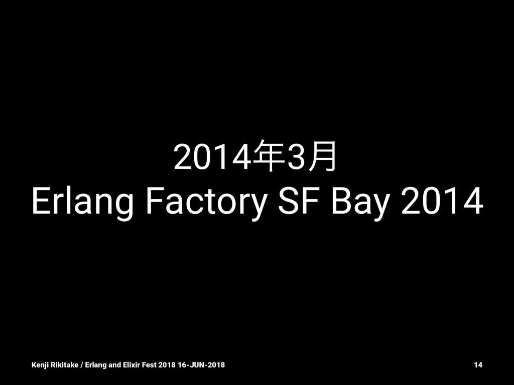 20143݄ Erlang Factory SF Bay 2014 Kenji Rikita...