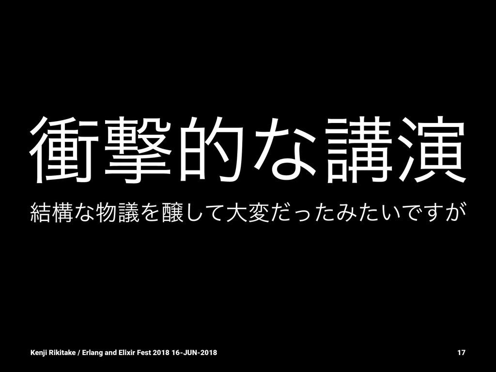িܸతͳߨԋ ݁ߏͳٞΛৢͯ͠େมͩͬͨΈ͍ͨͰ͕͢ Kenji Rikitake / Er...