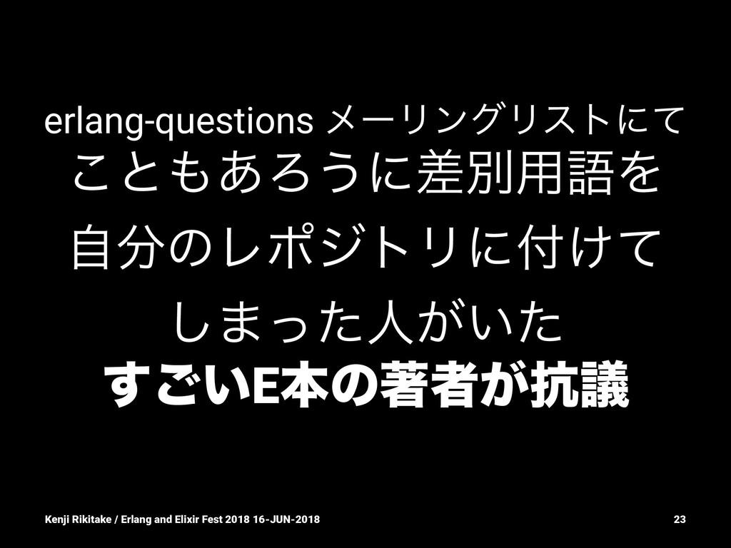 erlang-questions ϝʔϦϯάϦετʹͯ ͜ͱ͋Ζ͏ʹࠩผ༻ޠΛ ࣗͷϨϙδ...