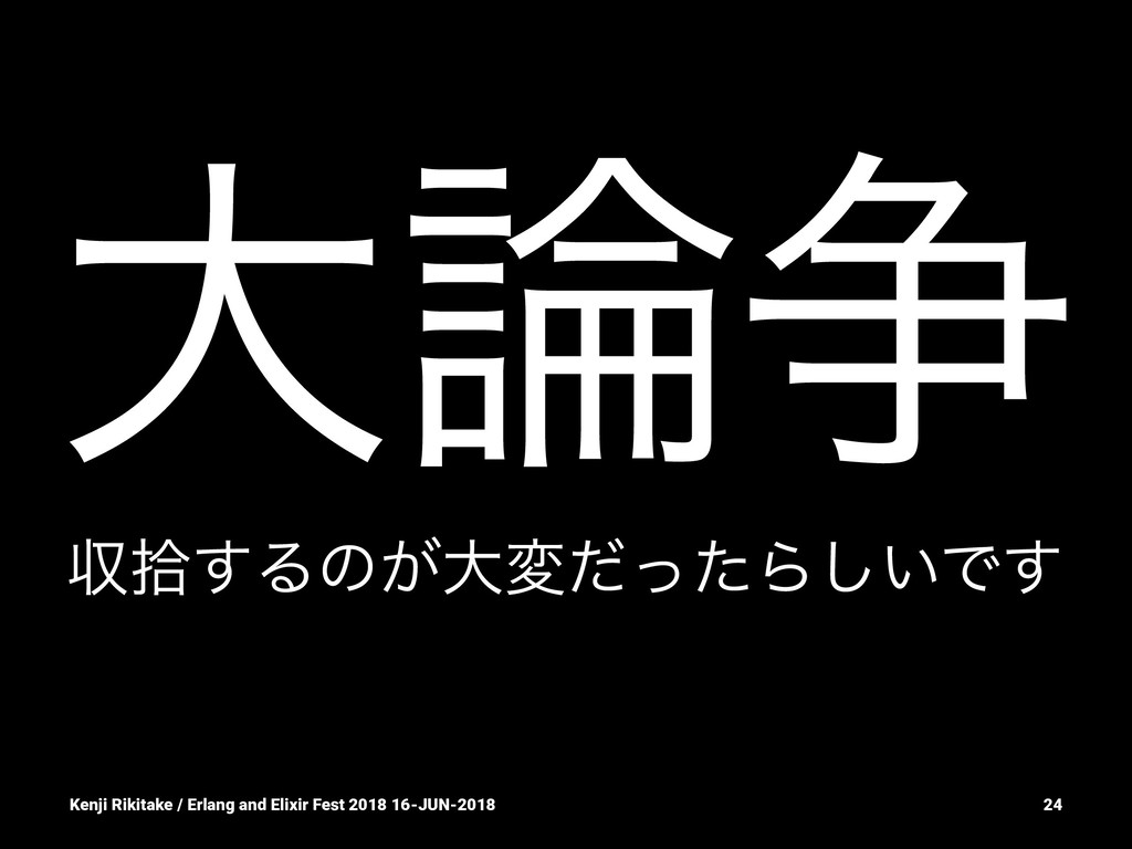େ૪ ऩर͢Δͷ͕େมͩͬͨΒ͍͠Ͱ͢ Kenji Rikitake / Erlang an...