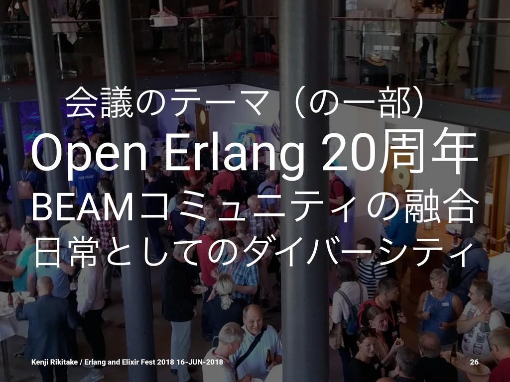 ձٞͷςʔϚʢͷҰ෦ʣ Open Erlang 20प BEAMίϛϡχςΟͷ༥߹ ৗͱ͠...