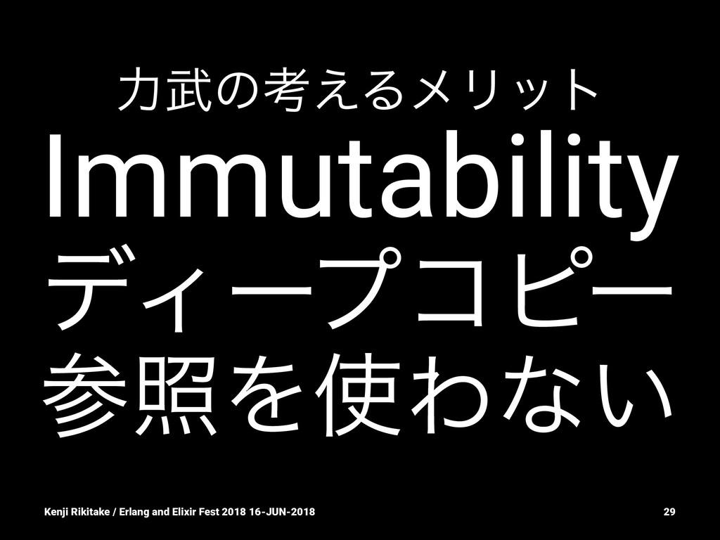 ྗͷߟ͑ΔϝϦοτ Immutability σΟʔϓίϐʔ রΛΘͳ͍ Kenji R...