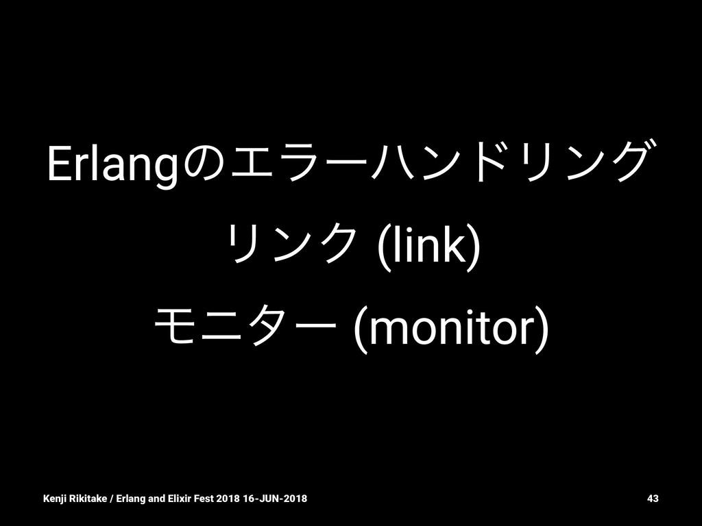 ErlangͷΤϥʔϋϯυϦϯά ϦϯΫ (link) Ϟχλʔ (monitor) Kenj...