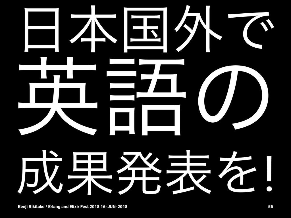 ຊࠃ֎Ͱ ӳޠͷ ՌൃදΛ! Kenji Rikitake / Erlang and El...