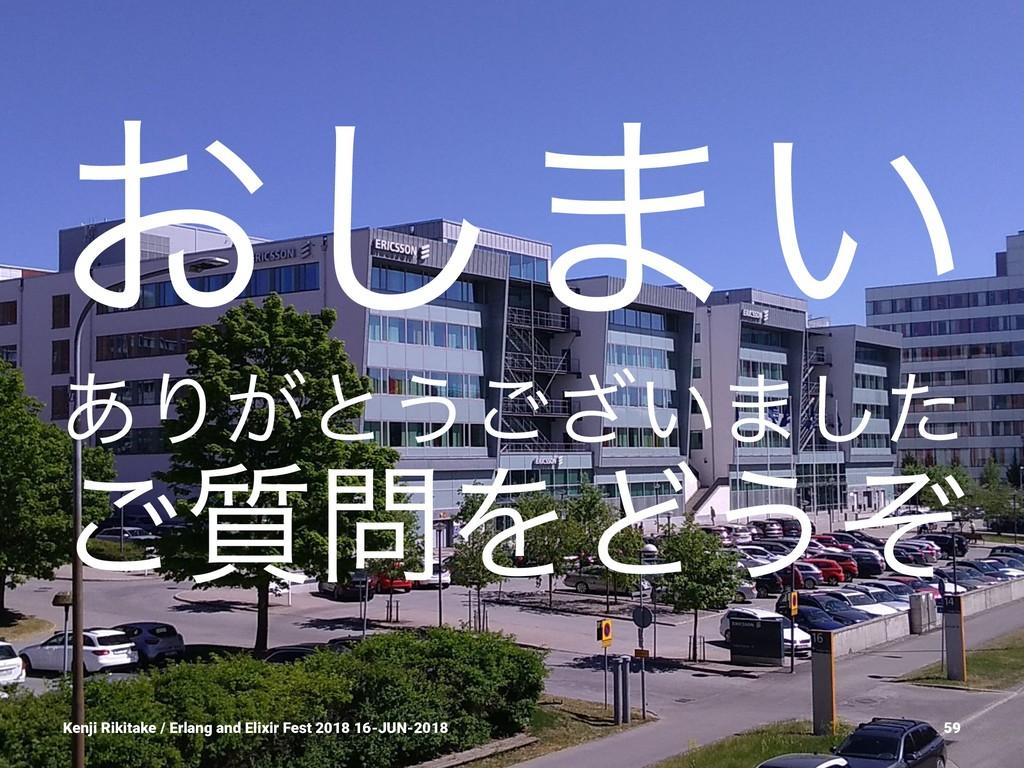 ͓͠·͍ ͋Γ͕ͱ͏͍͟͝·ͨ͠ ࣭͝ΛͲ͏ͧ Kenji Rikitake / Erlan...
