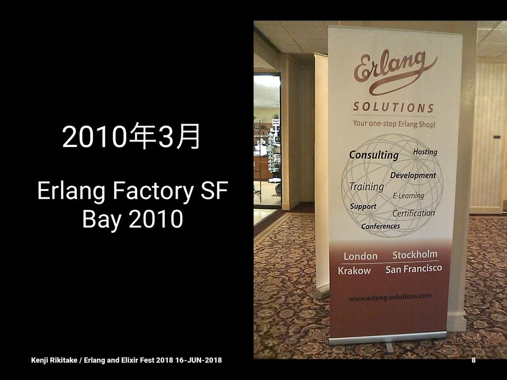 20103݄ Erlang Factory SF Bay 2010 Kenji Rikita...