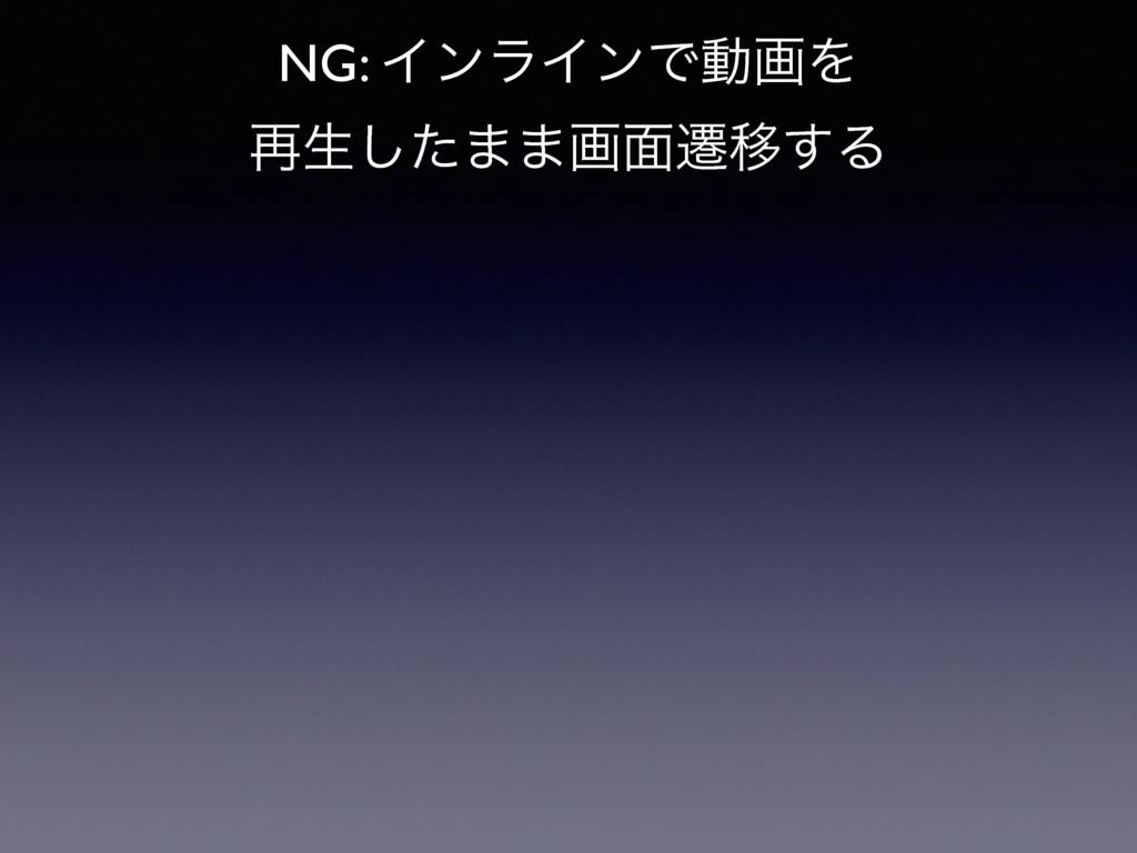 NG: ΠϯϥΠϯͰಈըΛ ࠶ੜͨ͠··ը໘ભҠ͢Δ