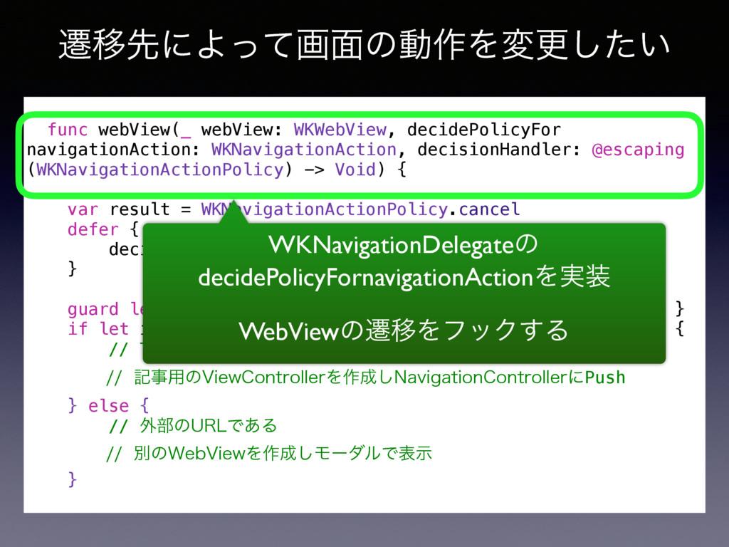 ભҠઌʹΑͬͯը໘ͷಈ࡞Λมߋ͍ͨ͠ func webView(_ webView: WKWe...