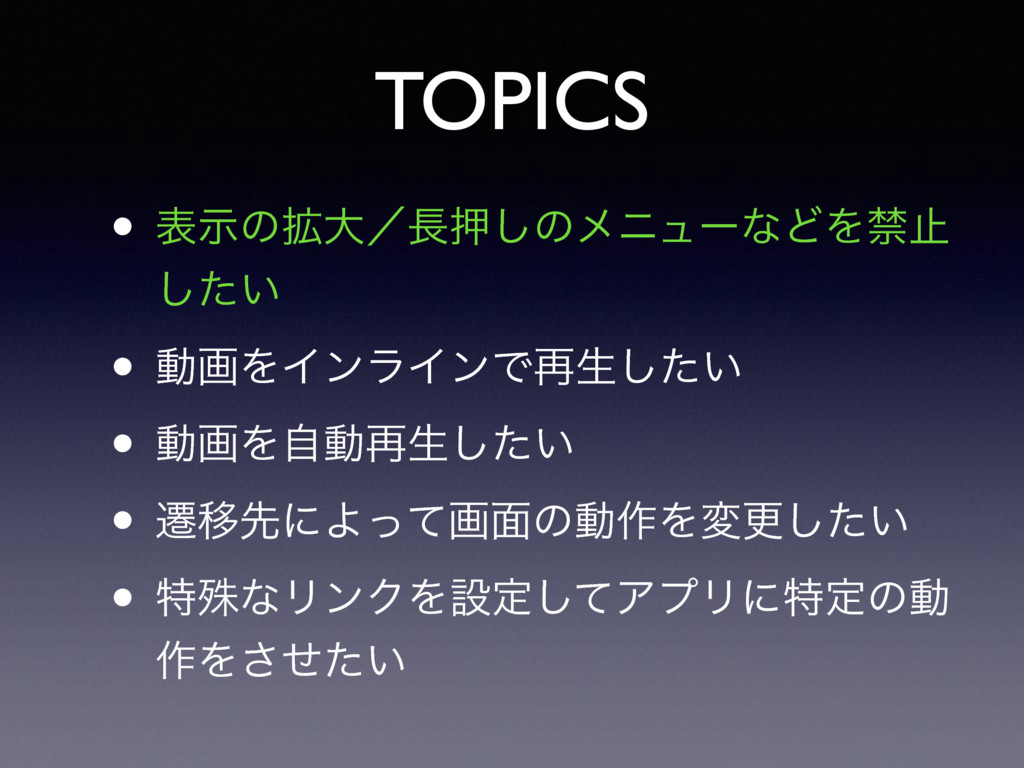 TOPICS • දࣔͷ֦େʗԡ͠ͷϝχϡʔͳͲΛېࢭ ͍ͨ͠ • ಈըΛΠϯϥΠϯͰ࠶ੜ͠...