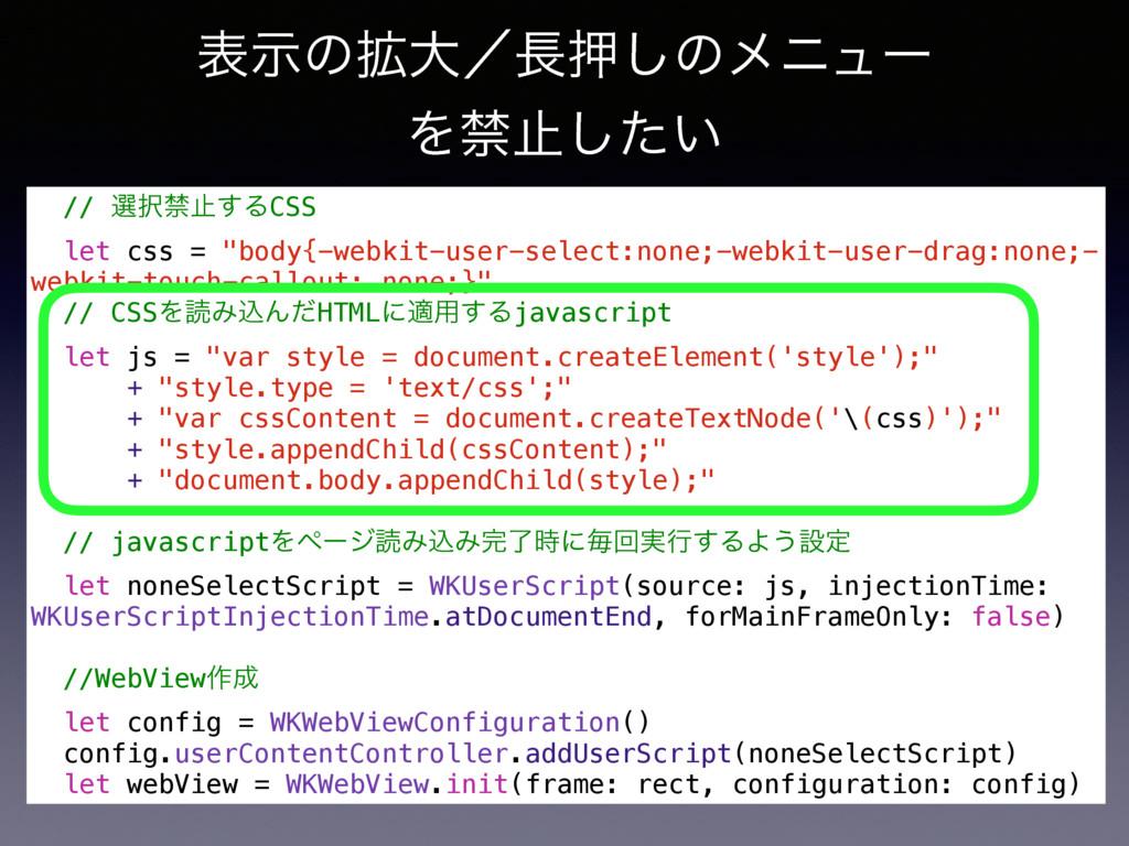 """// બېࢭ͢ΔCSS let css = """"body{-webkit-user-selec..."""