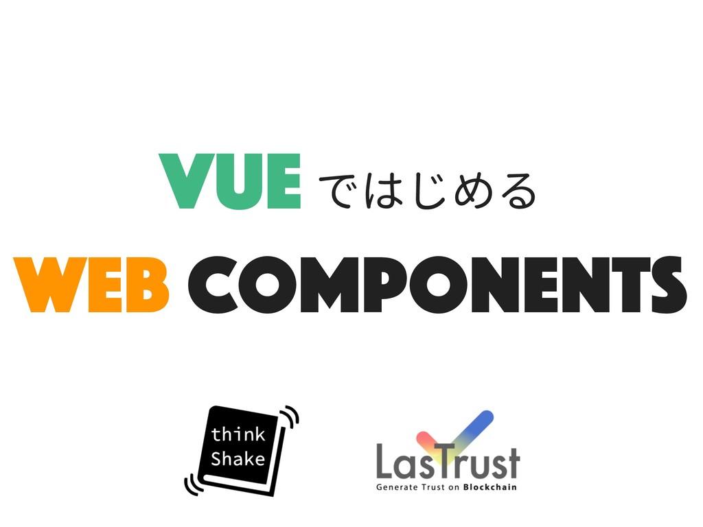 Vue Web components ではじめる