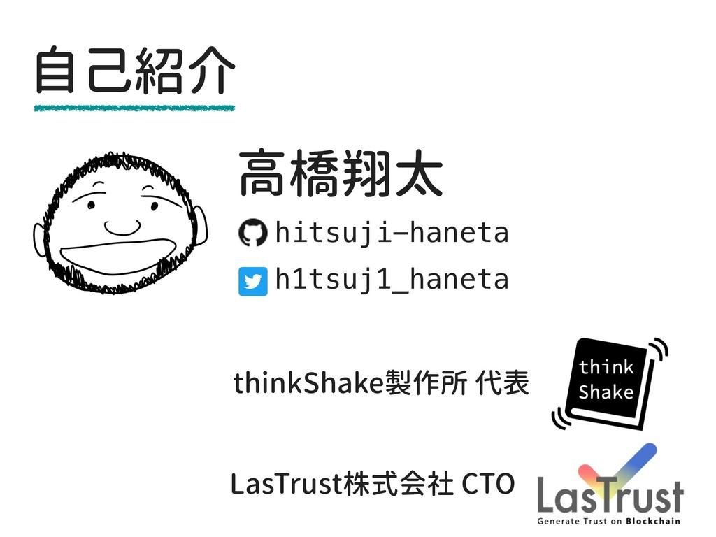 自己紹介 高橋翔太 hitsuji-haneta thinkShake製作所 代表 LasTr...