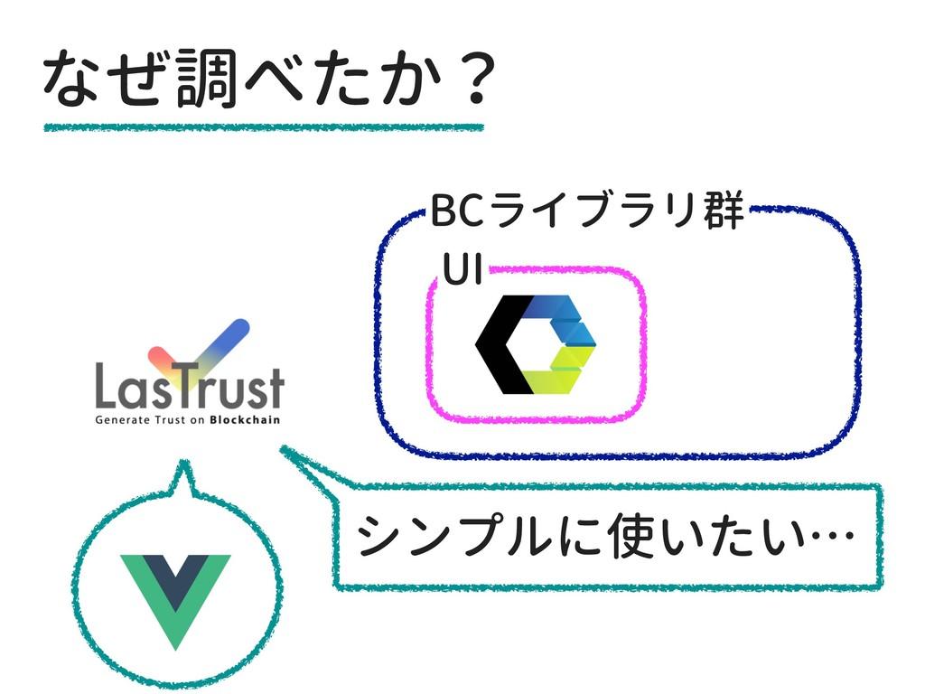 なぜ調べたか? BCライブラリ群 UI シンプルに使いたい…