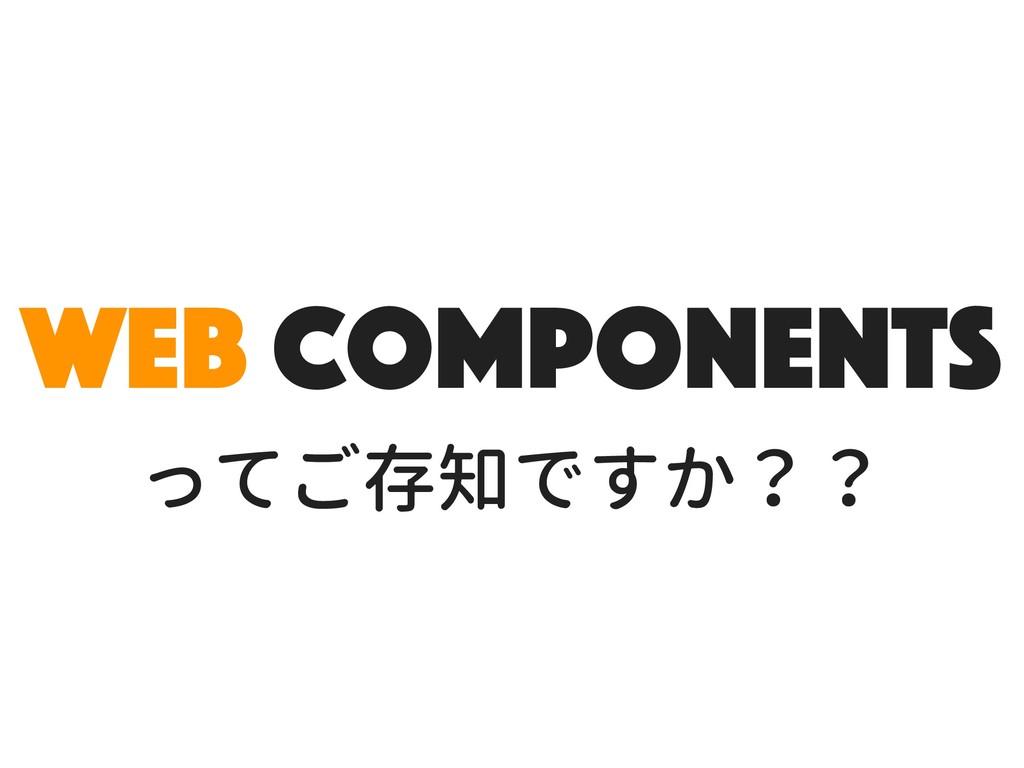 ってご存知ですか?? Web components