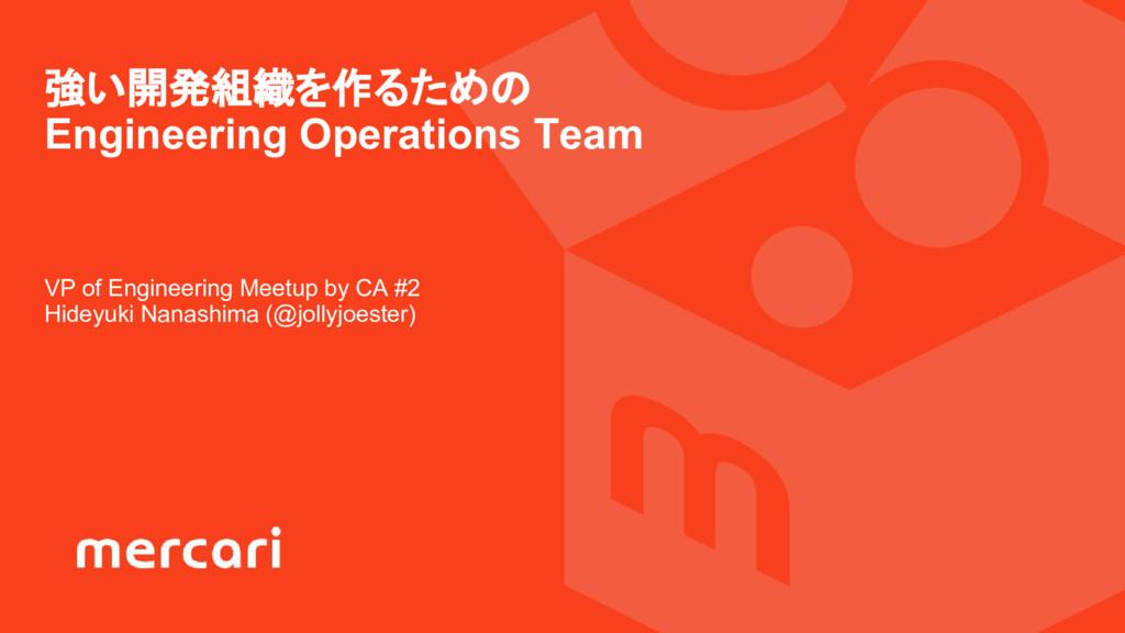 VP of Engineering Meetup by CA #2 Hideyuki Nana...