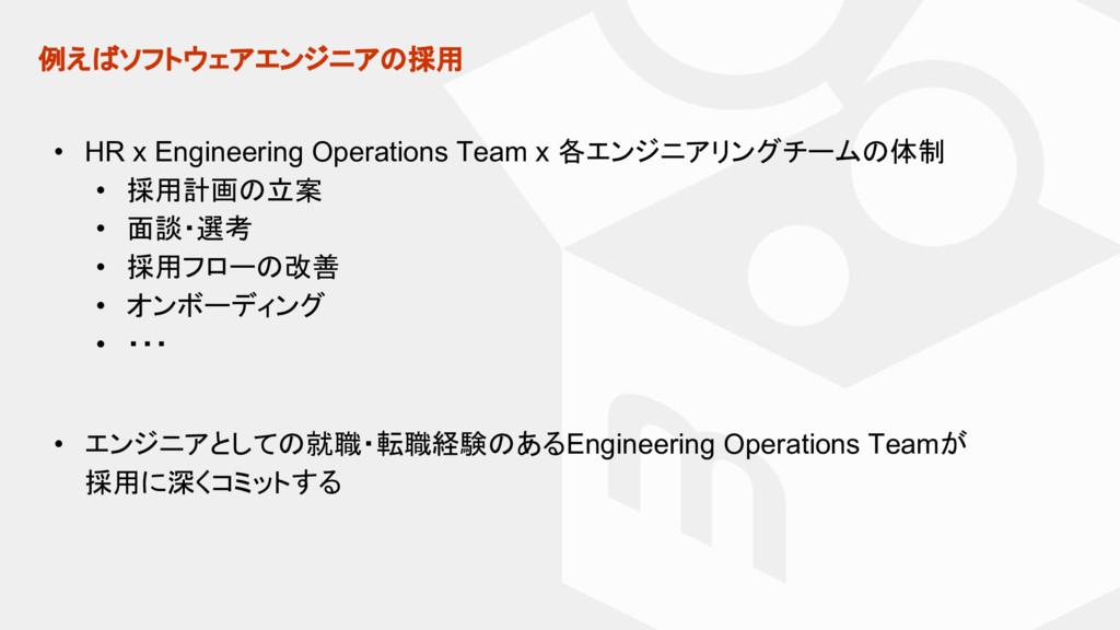 例えばソフトウェアエンジニアの採用 • HR x Engineering Operations...