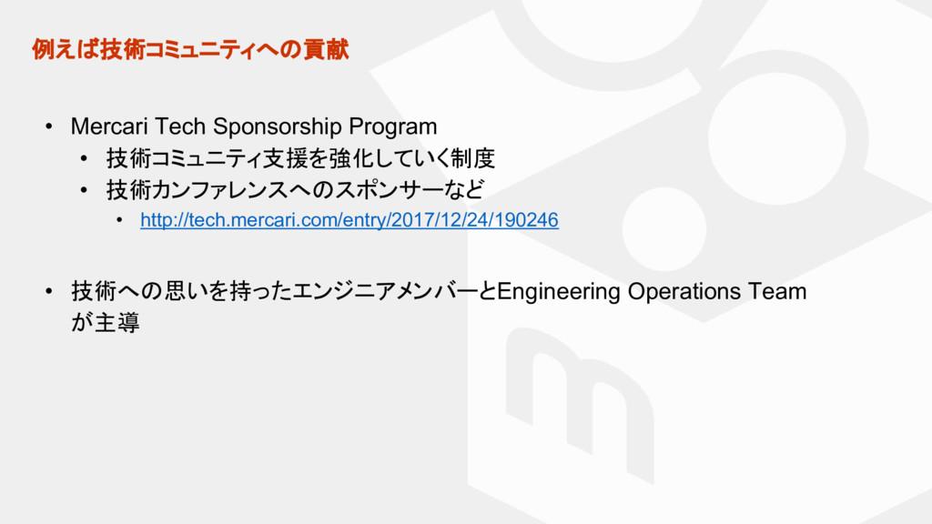 例えば技術コミュニティへの貢献 • Mercari Tech Sponsorship Prog...