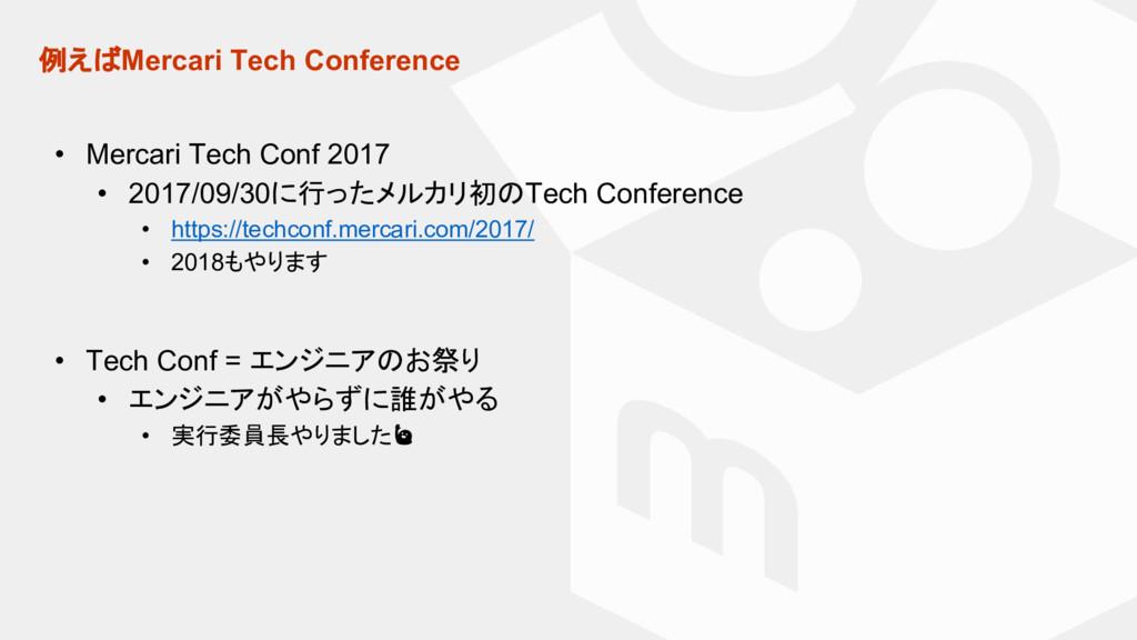 例えばMercari Tech Conference • Mercari Tech Conf ...