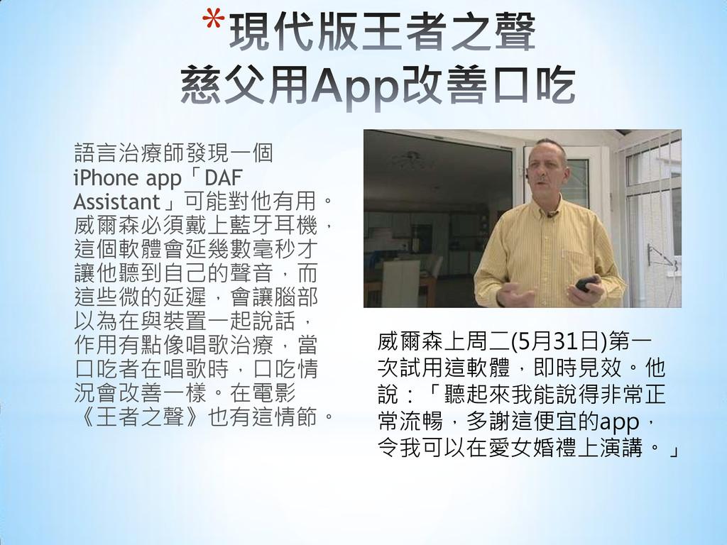 * 語言治療師發現一個 iPhone app「DAF Assistant」可能對他有用。 威爾...