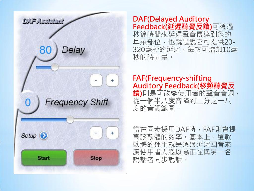 DAF(Delayed Auditory Feedback(延遲聽覺反饋)可透過 秒鐘時間來延...