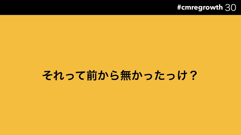 ͦΕͬͯલ͔Βແ͔͚ͬͨͬʁ #cmregrowth