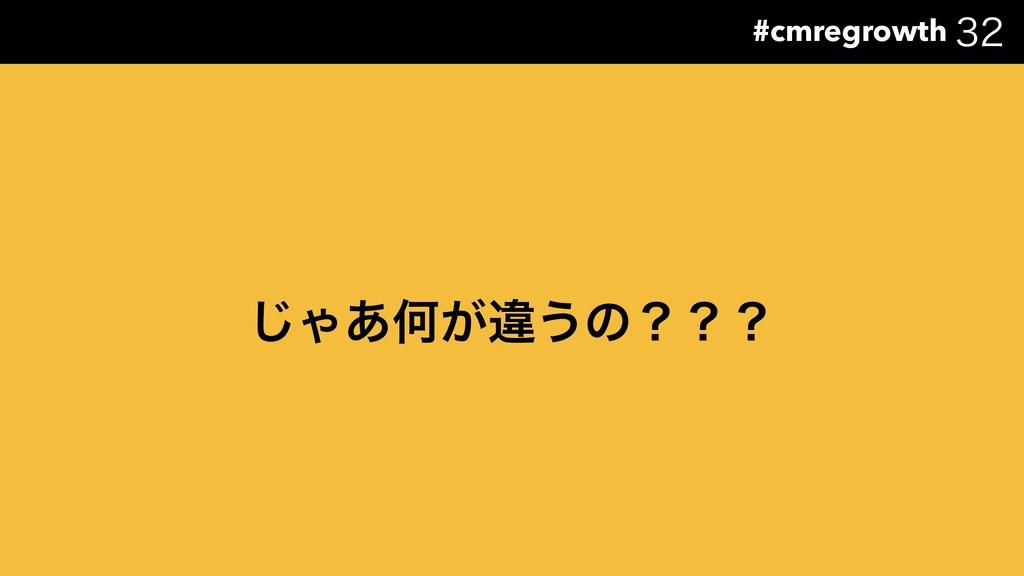 ͡Ό͋Կ͕ҧ͏ͷʁʁʁ #cmregrowth