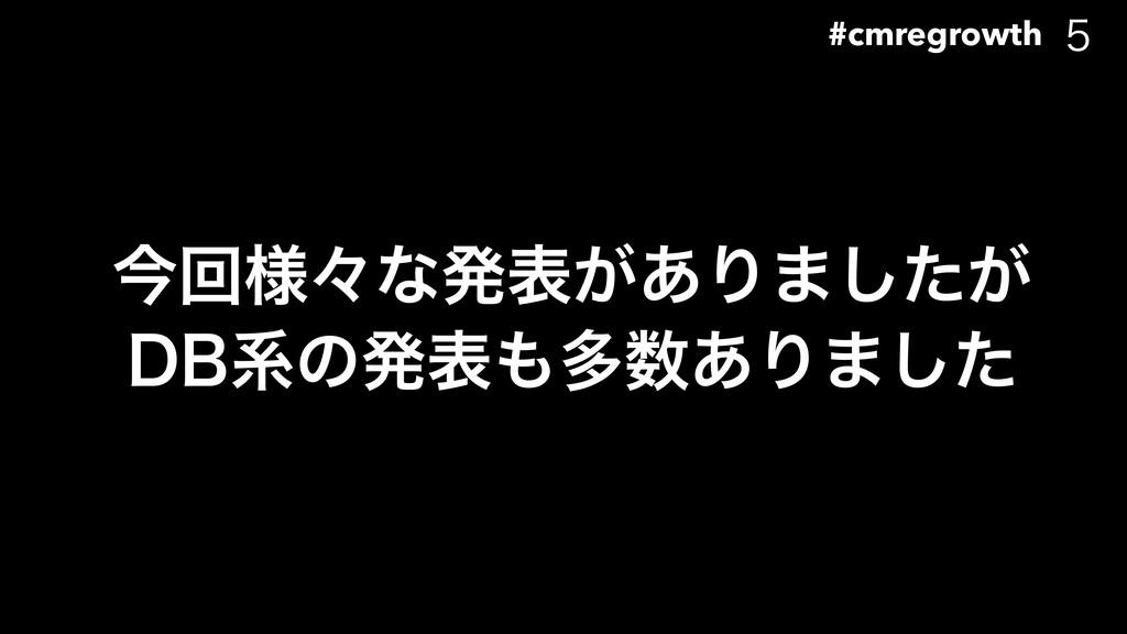 ࠓճ༷ʑͳൃද͕͋Γ·͕ͨ͠ %#ܥͷൃදଟ͋Γ·ͨ͠ #cmregrowth