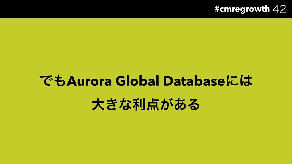 ͰAurora Global Databaseʹ େ͖ͳར͕͋Δ #cmreg...