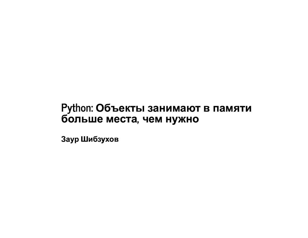 Python: Python: , ,