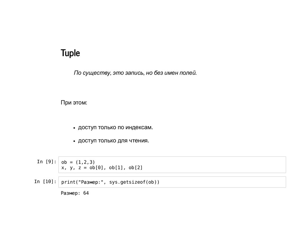 Tuple Tuple , , . # : . . In [9]: ob = (1,2,3) ...