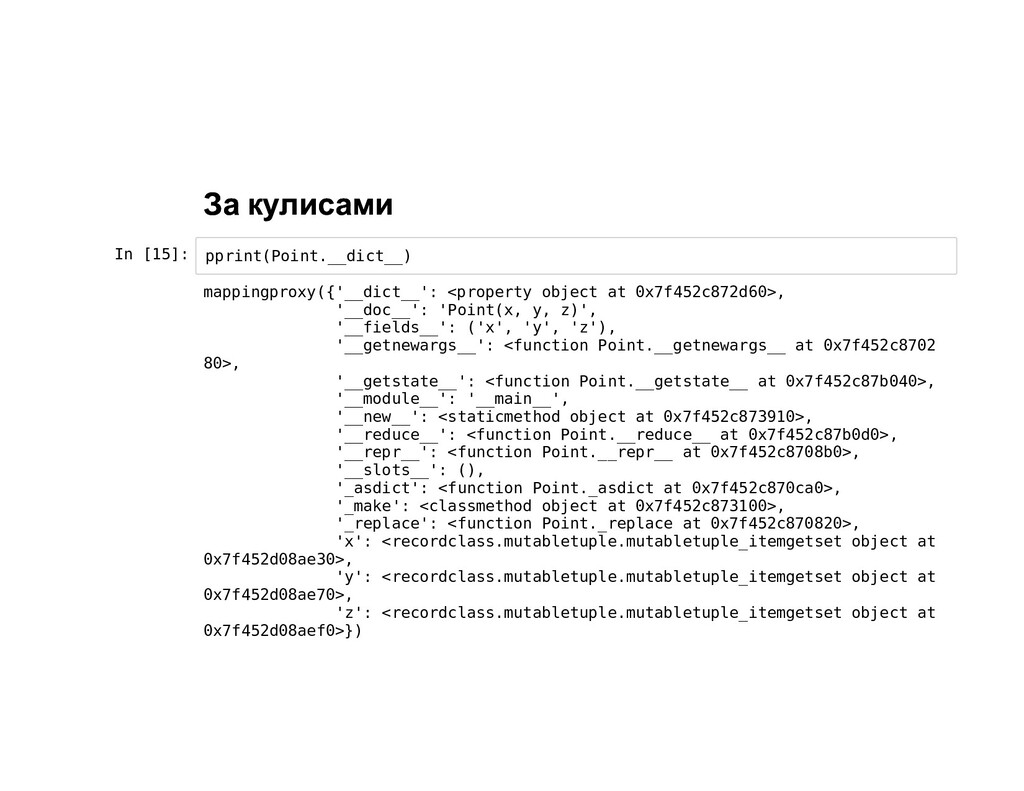 In [15]: pprint(Point.__dict__) mappingproxy({'...