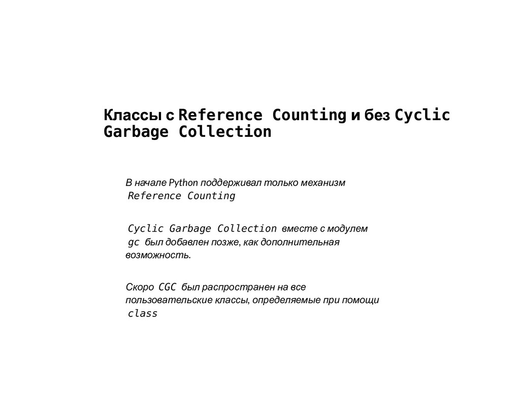 ' ' Reference Counting Cyclic Garbage Collectio...