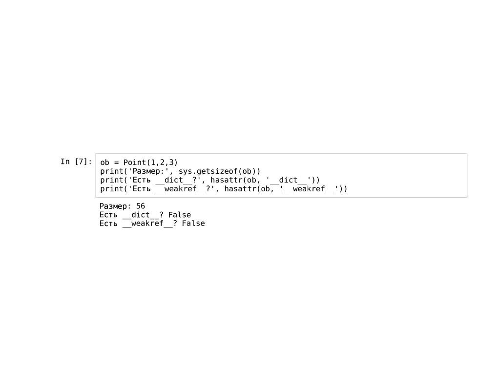 In [7]: ob = Point(1,2,3) print(' ✂ ✄ ☎ ✆ ✝ ✞ :...