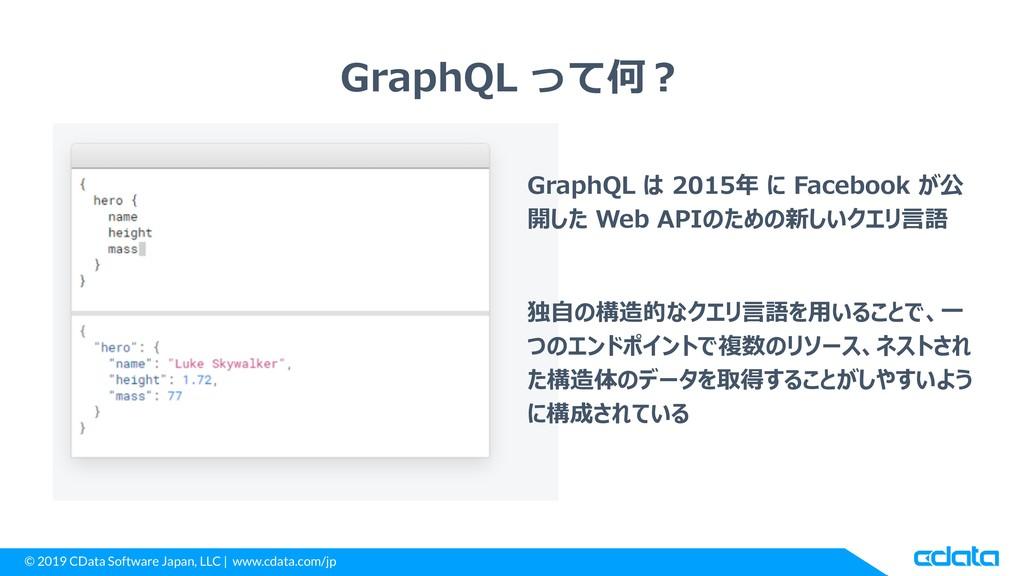 © 2019 CData Software Japan, LLC | www.cdata.co...