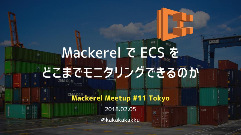 Mackerel で ECS を どこまでモニタリングできるのか Mackerel Meetu...