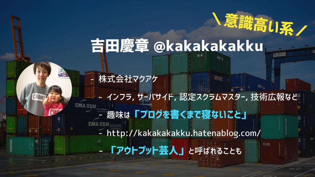 吉田慶章 @kakakakakku - 株式会社マクアケ - インフラ, サーバサイド, 認定...