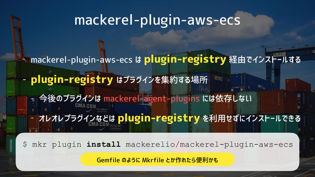 - mackerel-plugin-aws-ecs は plugin-registry 経由で...