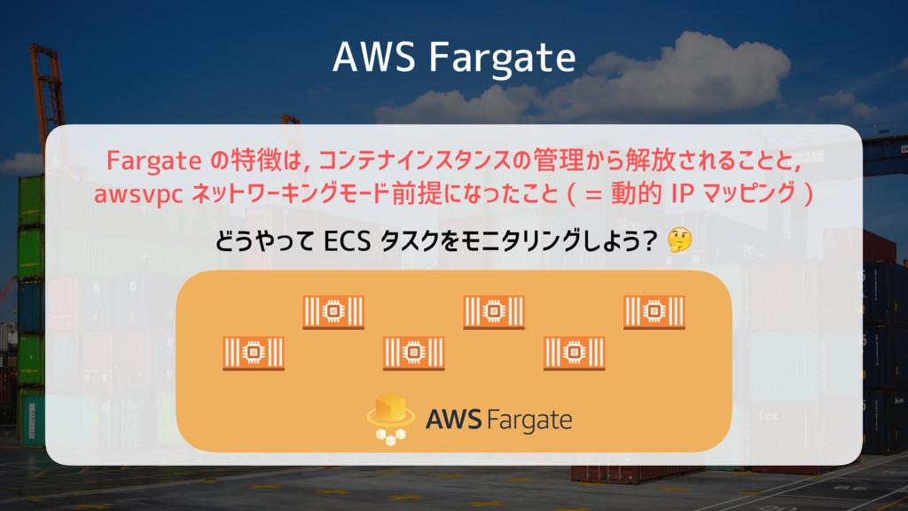 AWS Fargate Fargate の特徴は, コンテナインスタンスの管理から解放されるこ...